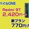 OCNモバイルONE 新料金プランと最大7700円の端末割引!
