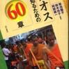 『ラオスを知るための60章』菊池陽子・鈴木玲子・阿部健一編著(明石書店)