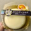 ファミリーマート  ホワイトザッハトルテ 食べてみました