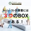 1-21 キャッシュ・フロー計算書には3つのBOXがある!