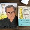 180609浮世絵モダーン@町田市立国際版画美術館