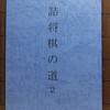 詰将棋の道2