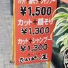 千円カットで初めての散髪
