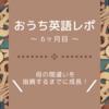 【おうち英語】6ヶ月目レポ