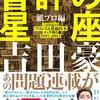 吉田豪「書評の星座 紙プロ編」26日に発売。…ん?前日に、この書評と縁の深い、あの人の本も?