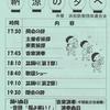 浜ちゃん日記 平成30年度浜松基地の納涼の夕べ