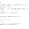【モッピー】食べログのプレミアムサービス(324円/月)に登録して540ANAマイル!