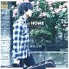 三浦祐太朗「I'm HOME」の在庫が売り切れ!?