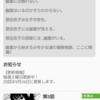 「夜人」(マンガワン漫画)4話の感想/ネタバレ~ウノ子しばき~