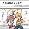 4コマ漫画 第15話『これは何ポイント?』