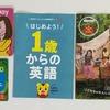 こどもちゃれんじ English ぷちの資料請求をしてみたよ。