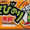 最近「わさびのり太郎」にハマりすぎていてツライ!!