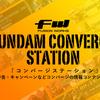 【GUNDAM CONVERGE STATIONブログ vol.3 】5月19日受注開始商品御紹介!