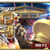 【イベント】王の財宝ボックスガチャだから期待していいんだよな?←すべて金素材だぞwww