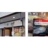 【徹底比較】「麺処一笑」らーめん(トマベジ)@南阿佐ヶ谷駅 VS 宅麺【徹底比較19杯目】