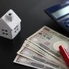 【何から始める不動産投資】銀行の融資条件について(一棟アパート、区分ワンルームの場合)