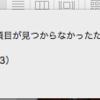 エラーコードがでてファイルが削除できない(Mac)いくつかの必要な項目が