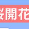 ウェザーニュースの2019年「第二回桜開花予想」!