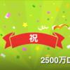 【PR】祝2500万DLのプレゼントキャンペーン!!追記