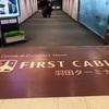 羽田空港のホテル「ファーストキャビン」に泊まってみた
