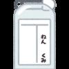 【姓名判断】名前に付けてはいけない漢字?!