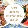 【7月のお弁当&おうちごはん】夫婦としてアップデートできてる?