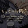 丸の内エリア 日本人メンズエステ【おとなの時間】