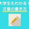 【解説】大学生もわかる!文章の書き方