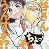 ぽんとごたんだ先生『桐谷さん ちょっそれ食うんすか!?』4巻 双葉社 感想。