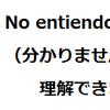 スペイン語で『分かりません(理解できません)』は。。。