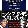 問題は英国ではない、EUなのだ 21世紀の新・国家論 「文芸新書」 エマニュエル・トッド