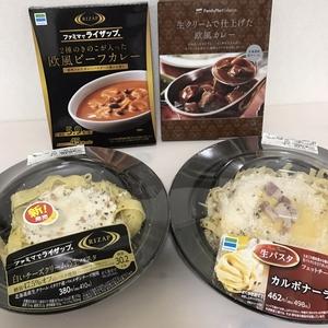 ファミマでライザップ!新商品徹底食べ比べ~主食編~