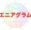 超おすすめ→飲み会→鉄板ネタ→エニアグラム