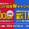 【2/22~3/31】(dポイント)dポイント投資Wキャンペーン!新規開始で500万pt山分け!運用中の人もd払い利用で抽選で最大1万ptがあたる!