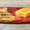 セブンの『まるで完熟マンゴー』アイスがうますぎる!!