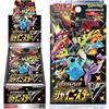 【ポケモンカードゲーム】ソード&シールド『ハイクラスパック シャイニースターV』10パック入りBOX【ポケモン】より2020年11月発売予定♪