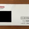 2020年のヤマハ発動機の株主優待の案内が届いた!