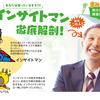 【社員インタビュー】こんな接客を心掛けています☆彡専務取締役 戌亥慎吾☆彡