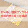「ぴゅあ」無料サンプルに当選!嬉しい特典内容と使った感想。