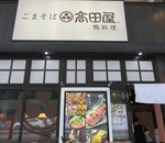 東京大手町でお蕎麦ランチ!高田屋に出没!鴨料理もお勧めです!