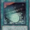 【遊戯王】六武衆ワンキル1