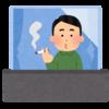 禁煙達成、2年8ヶ月【日記】
