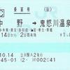 中野から鬼怒川温泉への片道乗車券