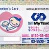 登録してよかった!「陣痛タクシー」体験レポート