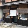 京都 南丹市 京懐石