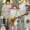 『月刊コミックバーズ』2017年9月号 幻冬舎コミックス 感想。