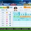 【MLB・OB選手】タイ・カッブ(外野手)【パワナンバー・パスワード】