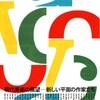 VOCA展〜鈴木紗也香個展を見て