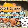 【レビュー】ココスの「うに&やわらかリブロースステーキ丼」を食べてみた
