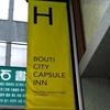 台湾 台北 ゲストハウス情報  ブティ シティ カプセルイン(Bouti City Capsule Inn)